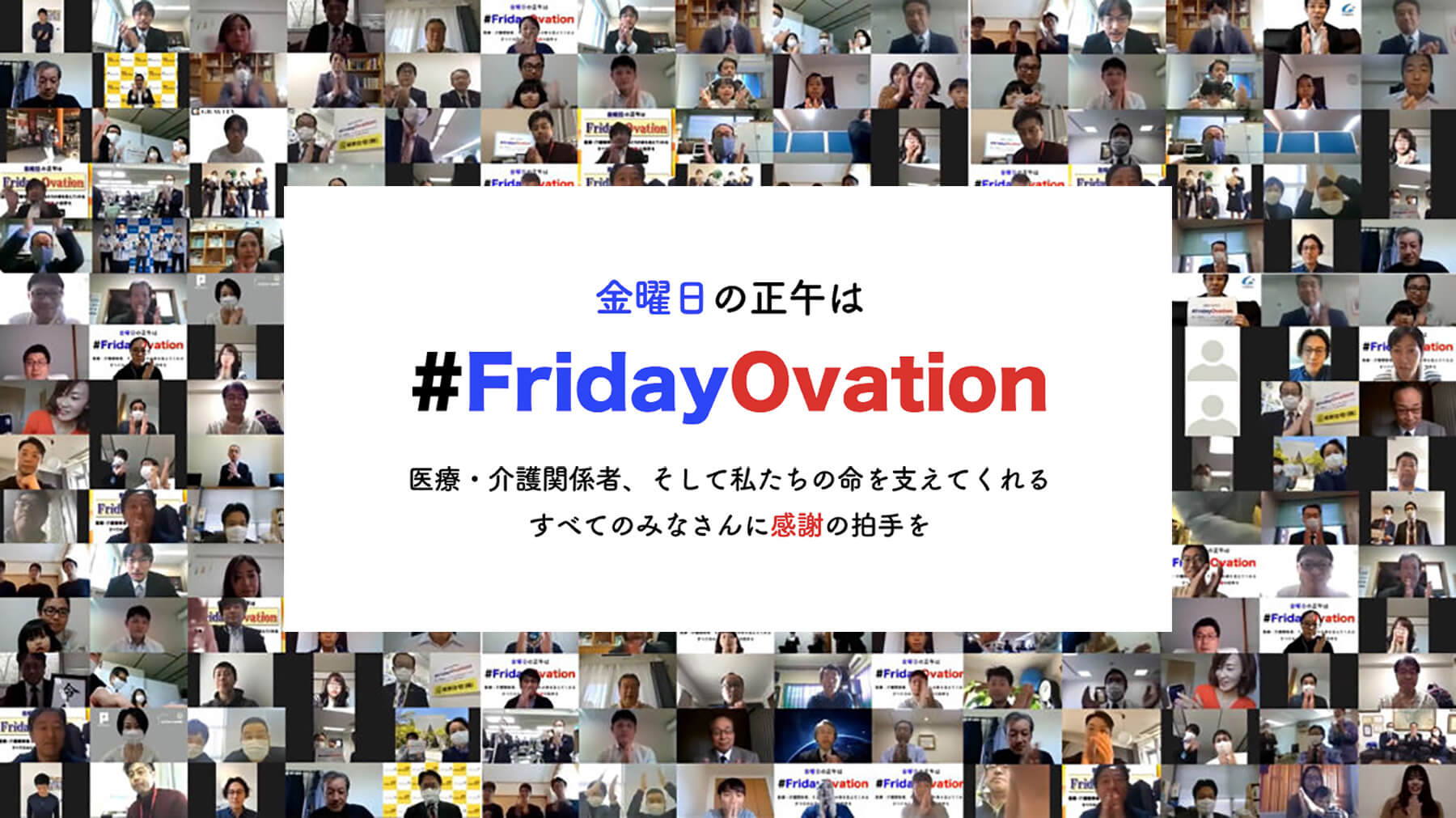 #Friday Ovation