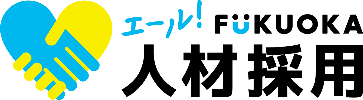 エール!FUKUOKA人材採用