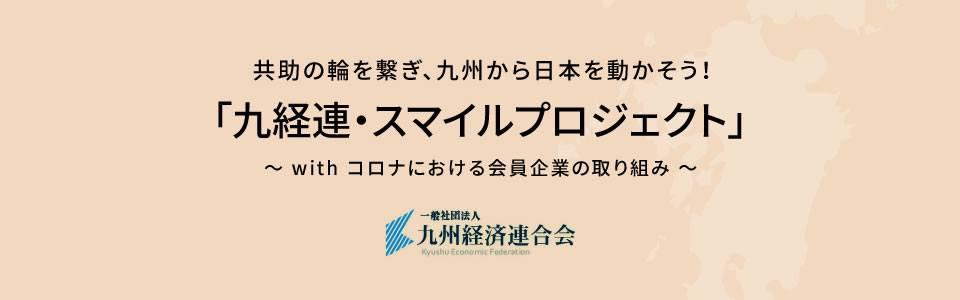 九経連・スマイルプロジェクト