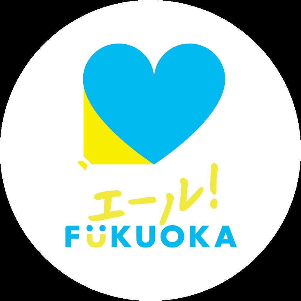 エール!FUKUOKA