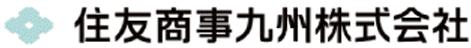 住友商事九州株式会社